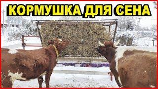 как сделать кормушку для одной коровы