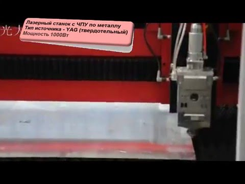 Фигурная резка стали на лазерных станках с YAG источником 500 600 1000Вт