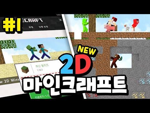 대박사건! 마크의 새로운 세계! 2D 마인크래프트가 나왔다?! 마인크래프트 '2D 마인크래프트 모드 체험기' 1편 // Minecraft 2D Craft - 양띵(YD)