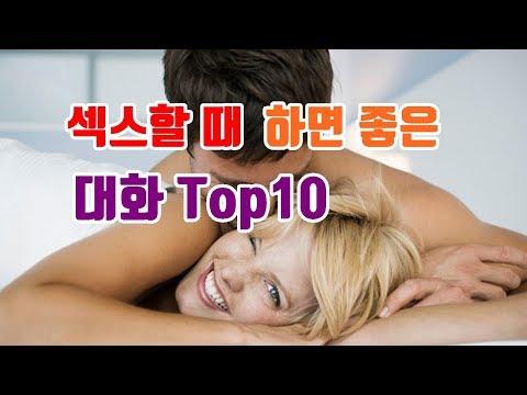 섹스할때 하면 좋은 대화 TOP10 / 섹스 대화법