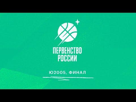 Юноши 2005. Финал. Москва-1 - Краснодарский край