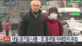 """""""숨 좀 쉬나 했더니""""…잿빛 미세먼지 또 온다 / 연합뉴스TV (YonhapnewsTV)"""