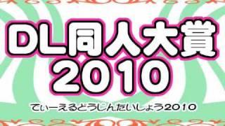 【投票募集中!】 『DL同人大賞2010』 開催中