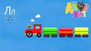 АЛФАВИТ - Буква Л - Обучающий мультик для малышей - Азбука