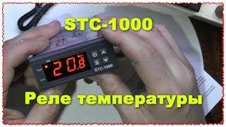 Управление температурой реле датчик STC-1000