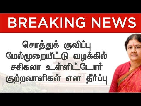 BREAKING NEWS: VK Sasikala Convicted in Disproportionate Assets Case | Detailed report