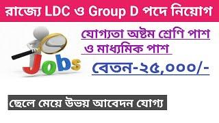 Madhymik Pass 8th pass Government Job vacancy news ll West Bengal Selection Asmita 360 ll 2019