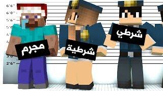 ماين كرافت : سجنوني الشرطة !!