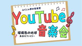 ふくしん夢の音楽堂YouTube音楽会♪「瑠璃色の地球」長谷川ファミリー