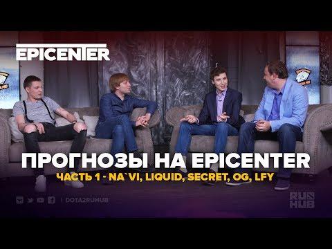 видео: Прогнозы на epicenter Часть 1 - na`vi, liquid, secret, og, lfy