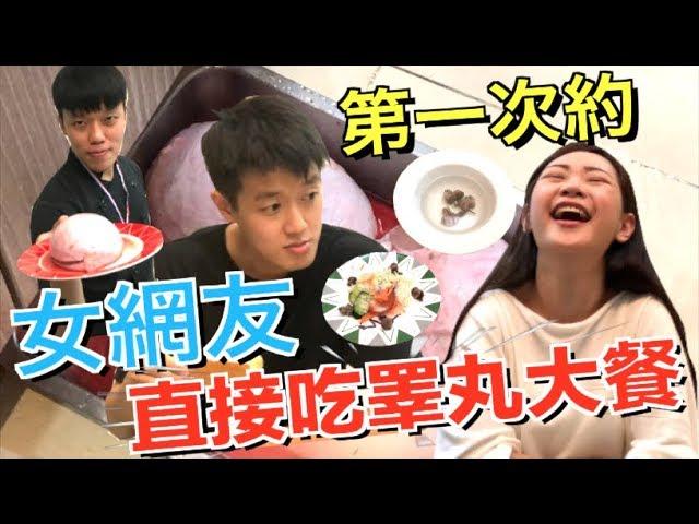 【狠愛演】邀請年輕女網友,一次品嚐五道創新豬睪丸料理「女網友差點升天」feat. paktor
