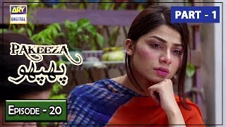 Pakeeza Phuppo Episode 20 Part 1 - 20th August 2019 ARY Digital