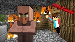 НИКОГДА НЕ ПУСКАЙ ЭТОГО ЖИТЕЛЯ К СЕБЕ ДОМОЙ В МАЙНКРАФТ 100 ТРОЛЛИНГ ЛОВУШКА Minecraft ЖИТЕЛЬ ВОР