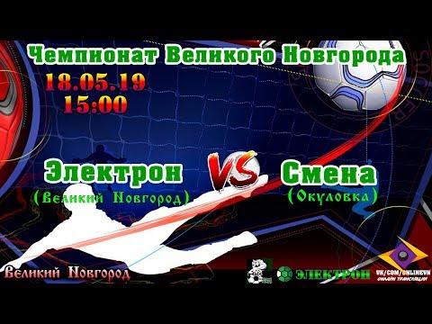 Электрон (Великий Новгород) VS Смена (Окуловка) - Чемпионат Великого Новгорода 2019