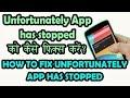 How to fix 'Unfortunately app has stopped' errors-'दुर्भाग्य से एप्लिकेशन को बंद कर दिया गया है ?