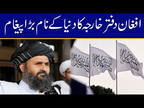 Afghanistan Govt Big Announcement For World
