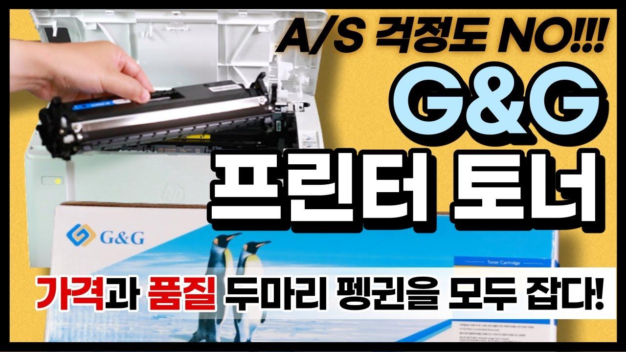 G&G 호환토너 레이저프린터 토너 추천 삼성 HP 캐논 프린터토너