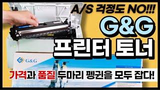 G&G 호환토너 레이저프린터 토너 추천 삼성 H…