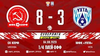 Париматч Суперлига 1 4 плей офф КПРФ Ухта 8 3 Матч 2