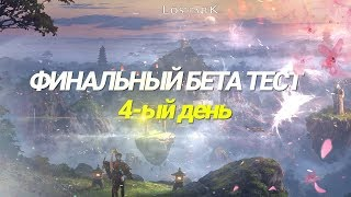 Lost ark Final Beta test day 4 / Финальный тест день четвертый #2