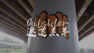 邊緣人OUTSIDER - 迷途羔羊 (PARODY)