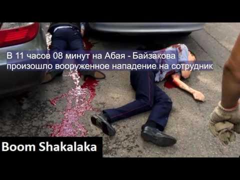 Перестрелка теракт в Алматы 18.07.2016г  Хронология событий Ужас