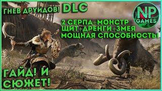Assassin s Creed Valhalla гнев друидов прохождение 3 Обзор DLC Общаемся Вальгалла Серпы гайды ДЛЦ