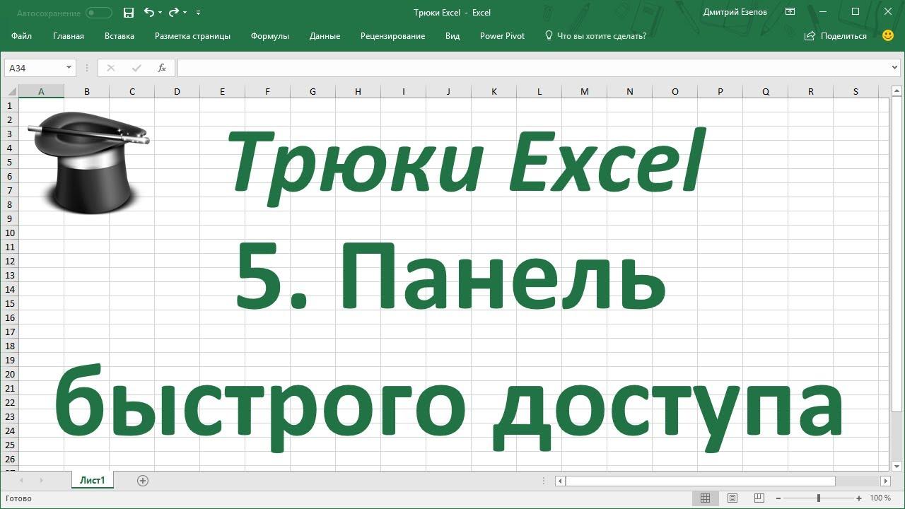 """Трюк Excel 5. Панель быстрого доступа и команда """"выделить видимые ячейки"""""""