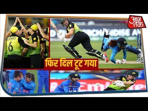 T20 World Cup Final में हारी भारतीय महिला टीम, Australia 5वीं बार बना चैम्पियन