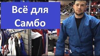 видео Купить куртки для самбо