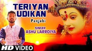 Teriyan Udikan I Punjabi Devi Bhajan I Latest Devotional Full HD Song