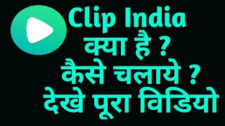 How to Use Clip India App in Hindi
