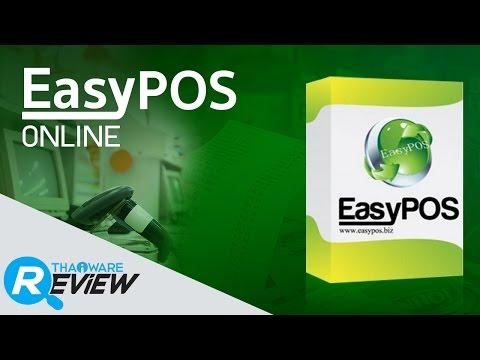 รีวิว-easy-pos-online-โปรแกรมขายหน้าร้านใช้งานง่าย-ผ่านระบบออนไลน์