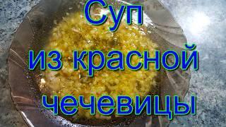 Суп из красной чечевицы! Очень вкусный, быстро готовится!