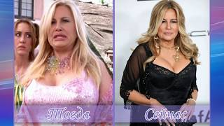 Как изменились актеры