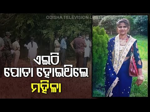 Body Of Missing Woman Exhumed From Forest In Sambalpur