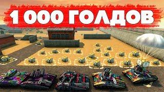 ТАНКИ ОНЛАЙН l СПАСИ 1000 ГОЛДОВ! l 10 000 МИН ПОСТАВИЛ МОДЕРАТОР!