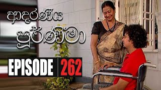 Adaraniya Purnima | Episode 262 31st July 2020 Thumbnail