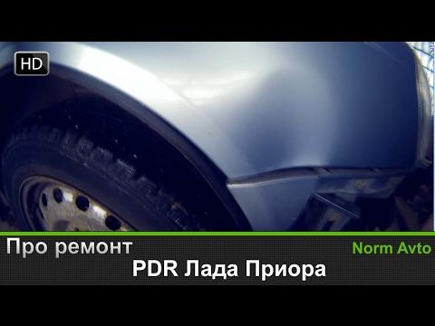 PDR - Лада Приора (переднее крыло)