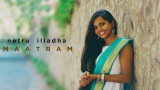 A.R. Rahman - Netru Illadha Maatram | Aparna Narayanan, Caroline, Manoj, Sarath, Keethan