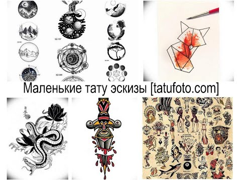 Эскизы маленьких тату - коллекция рисунков и факты для Tatufoto.com