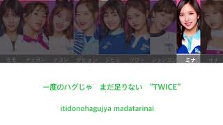 One More Time/TWICE  【歌詞】