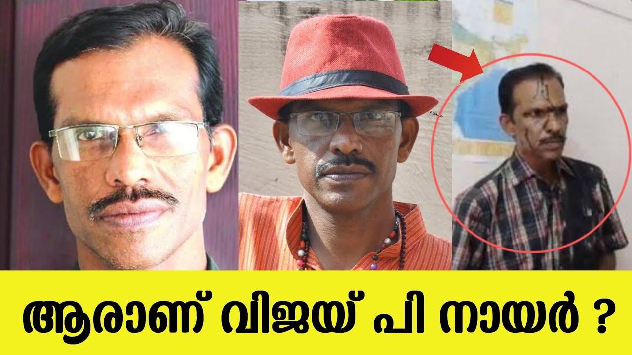 വിജയ് പി നായർ ആരാണെന്ന് അറിയാമോ ? Who Is Vijay P Nair | Vtrix Scene | Vijay P Nair Biography