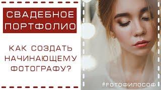 5 СПОСОБОВ создать СВАДЕБНОЕ ПОРТФОЛИО начинающему фотографу? #FOTOфилософ