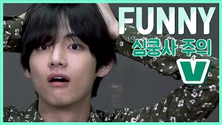 BTS Kim Tae-hyung's funny video collection (BTS V FUNNY MOMENTS)