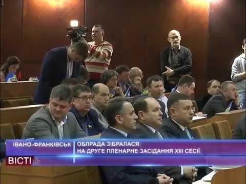 Друге пленарне засідання 13-ї сесії обласної ради