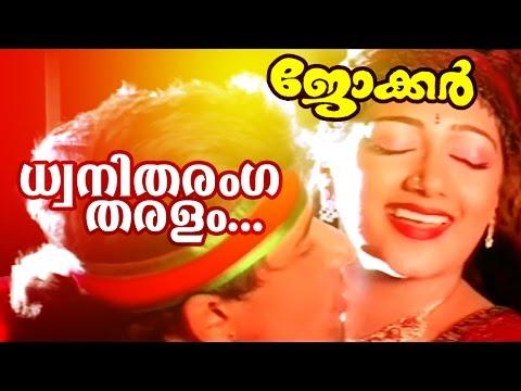 Dhwanitharanga... | Superhit Malayalam Movie Song | Joker | Movie Song