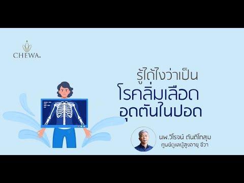 Ep46  รู้ได้อย่างไรว่า หลอดเลือดปอดอุดตัน pulmonary embolism ?