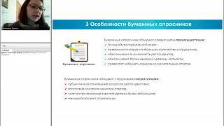 Урок 5 - Бумажные анкеты