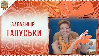 ♥ Забавные тапуськи от Олюшки Богдановой ♥ Вязание.